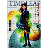 タイム・リープ―あしたはきのう (下) (電撃文庫 (0147))