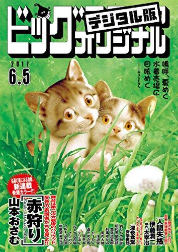 ビッグコミックオリジナル 2017年11号(2017年5月20日発売) [雑誌]