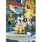 恐竜の飼いかた 2 (リュウコミックス)