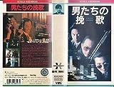 男たちの挽歌 [VHS]