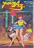 コミックプロジェクトA子 / 小野 敏洋 のシリーズ情報を見る