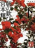 新装版 朝の歓び(下) (講談社文庫)