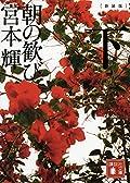 宮本輝『新装版 朝の歓び 下』の表紙画像
