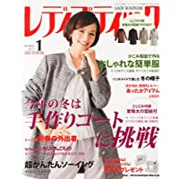 レディブティック 2013年 01月号 [雑誌]