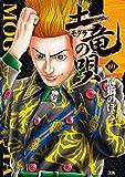 土竜(モグラ)の唄(60) (ヤングサンデーコミックス)