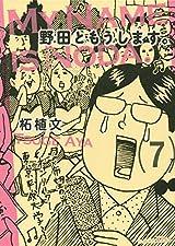 野田ともうします。(7)<完> (ワイドKC Kiss)