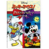 ミッキーマウス! クリスマス&ハロウィーンスペシャル
