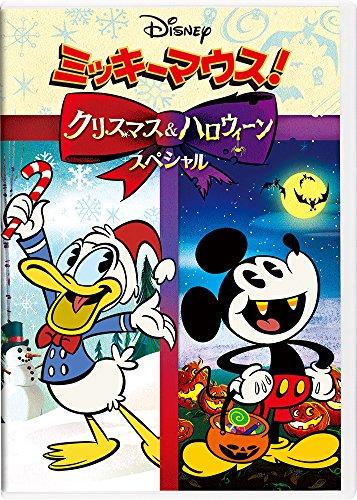 ミッキーマウス! クリスマス&ハロウィーンスペシャル(期間限定) [DVD]