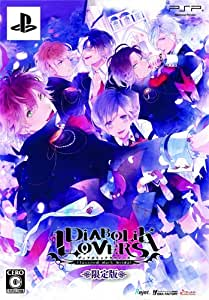 DIABOLIK LOVERS (限定版) - PSP