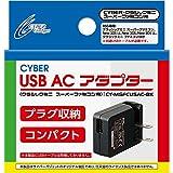 CYBER ・ USB ACアダプター ( ニンテンドークラシックミニ スーパーファミコン 用) 【海外使用可能】
