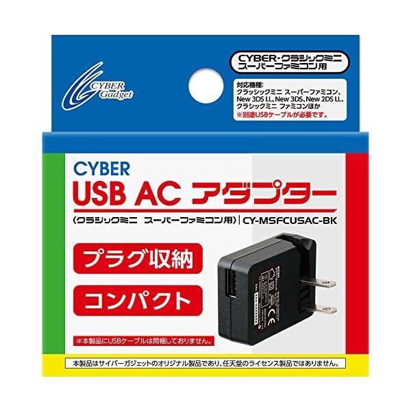 CYBER ・ USB ACアダプター ( ニン...の商品画像