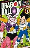 DRAGON BALL フリーザ編 1―フルカラー (ジャンプコミックス)