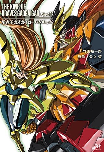 勇者王ガオガイガーFINALplus (モーニングスターブックス)