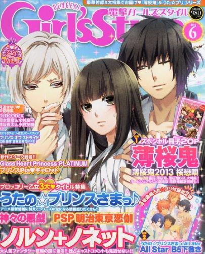DENGEKI Girl's Style (デンゲキガールズスタイル) 2013年 06月号 [雑誌]の詳細を見る