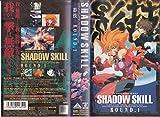 影技 〜SHADOW SKILL〜の画像