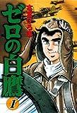 ゼロの白鷹 1 (集英社文庫―コミック版)