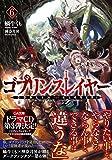 ゴブリンスレイヤー6 ドラマCD付き限定特装版 (GA文庫) 画像
