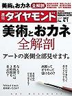 週刊ダイヤモンド 2017年 4/1 号 (美術とおカネ 全解剖)