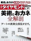 週刊ダイヤモンド 2017年 4/1 号 [雑誌] (美術とおカネ 全解剖)
