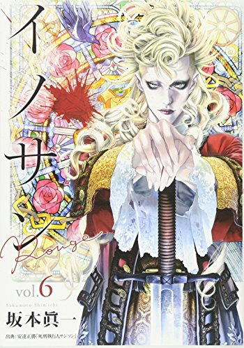 イノサン Rouge ルージュ 6 (ヤングジャンプコミックス)
