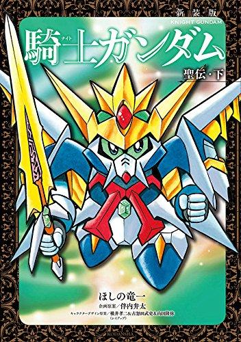 新装版 騎士ガンダム 聖伝(下): KC DX