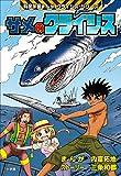 サメのクライシス 科学学習まんが クライシス・シリーズ