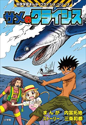 サメのクライシス 科学学習まんが クライシス・シリーズの詳細を見る