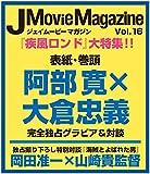 J Movie Magazine(ジェイムービーマガジン) Vol.16 (パーフェクト・メモワール) -