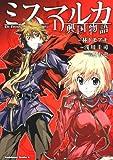 ミスマルカ興国物語 (1) (角川コミックス・エース 267-1)