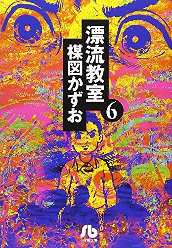 漂流教室 (6) (小学館文庫)の詳細を見る