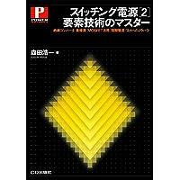 スイッチング電源[2]要素技術のマスター (パワー・エレクトロニクス・シリーズ)