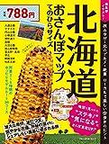 北海道おさんぽマップ てのひらサイズ (ブルーガイド・ムック)