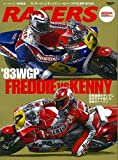 RACERS 特別編集 「'83WGP FREDDIE vs KENNY」 (SAN-EI MOOK)