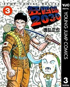 狂四郎2030 3 (ヤングジャンプコミックスDIGITAL)