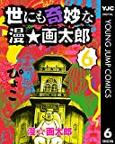 世にも奇妙な漫☆画太郎 6 (ヤングジャンプコミックスD...