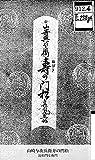 山崎与次兵衛寿の門松 (国立図書館コレクション)