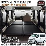 エブリィ バン DA17V JOINターボ/JOIN 専用 ベッドキット ブラックレザータイプ 20mmクッション材 車中泊マット