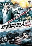 牢獄処刑人[DVD]