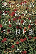 村上龍『逃げる中高年、欲望のない若者たち』の表紙画像