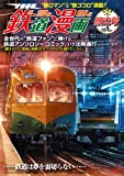 THE鉄道漫画 001レ(旅立号) (SGコミックス)