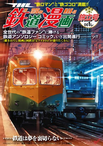 THE鉄道漫画 001レ(旅立号) (SGコミックス)の詳細を見る