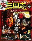 隔週刊三国志DVD&データファイル 2016年4/14号