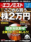 週刊エコノミスト 2017年07月18日号 [雑誌]