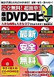 完全無料! 超簡単! 最強DVDコピー (G-MOOK)