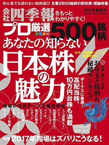 会社四季報プロ500 2017年新春号 [雑誌]の詳細を見る