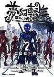 夢幻転生~龍希と小虎と戦国ゾンビ~(2) (ダンガンコミックス)