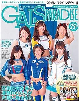 [三栄書房]のGALS PARADISE 2016 レースクイーンデビュー編