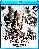 30デイズ・ナイト 2ダーク・デイズ [Blu-ray]