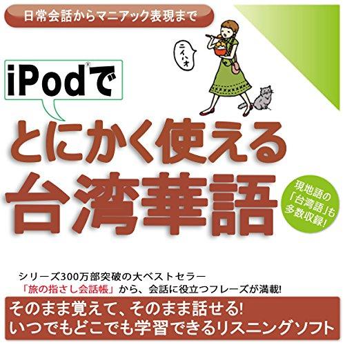 iPodでとにかく使える台湾華語-日常会話からマニアック表現まで | 情報センター出版局:編