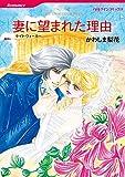 ハーレクインコミックス セット 2016年 vol.33